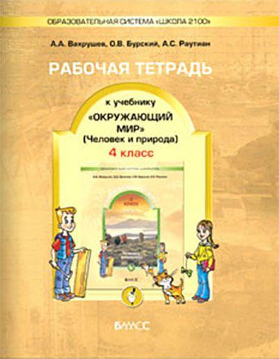 """Рабочая тетрадь по окружающему миру - 4 класс, Вахрушев (ответы к 1 части """"Человек и природа"""")"""