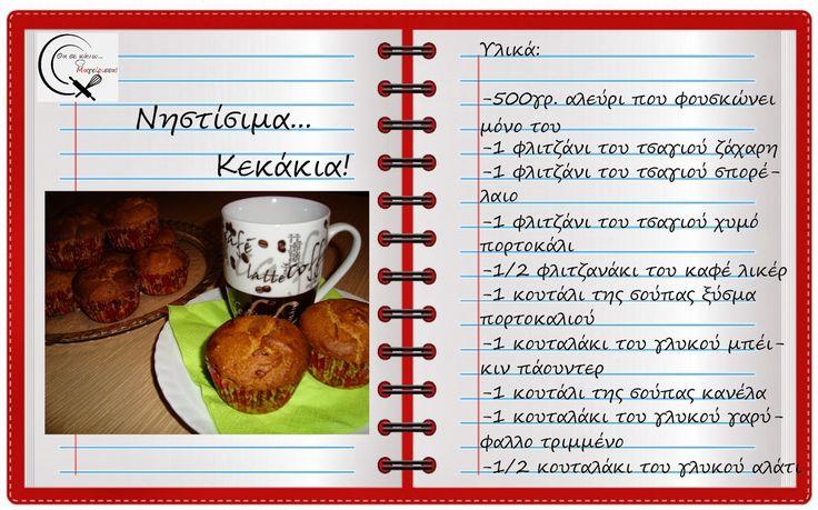 Θα σε κάνω Μαγείρισσα!: Νηστίσιμα Γλυκά