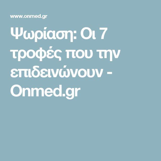 Ψωρίαση: Οι 7 τροφές που την επιδεινώνουν - Onmed.gr