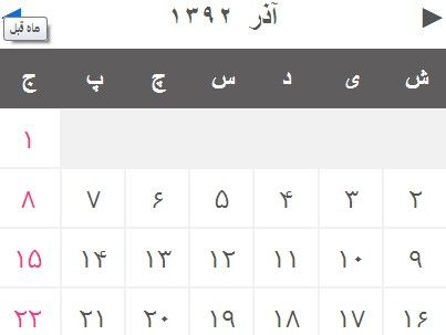 PersianDatepicker is a jQuery datepicker plugin designed for persian(jalali) date that supports persian numbers and gregorian date.