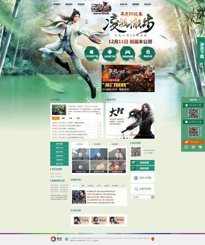 """""""Dragon 3D"""" trang web chính thức -3D võ MMORP ..."""
