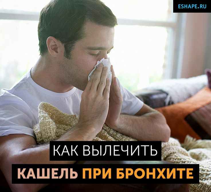 Чем лечить бронхит и кашель у взрослого в домашних условиях