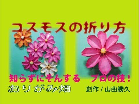 難しい折り紙の折り方ハイビスカスの作り方 創作 Origami Hibiscus - YouTube