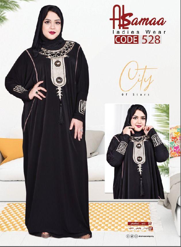 اسدال فيزون Fashion How To Wear Nun Dress