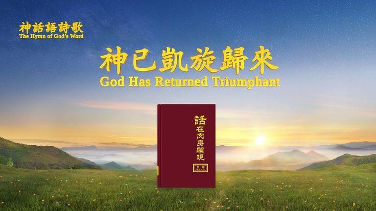 全能神教會神話語詩歌《神已凱旋歸來》