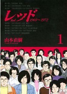 革命を目指す若者達の青春群像劇。この物語の登場人物達は決して特別ではない――。物語の舞台は1969年から1972年にかけての日本。ごく普通の若者達が、矛盾に満ちた国家体制を打破するため、革命運動に身を投じていく。それは、正しいことのはずだった……。激動の学生運動の行き着く先とはどこなのか!? 全ての世代に捧げる、若き革命家達の青春群像劇。雑誌収録時から全ページにわたり、加筆修正した完全版!!  read more at Kobo.