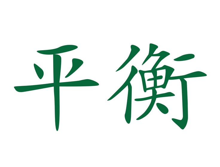 This Simple Symbol Says Balance In Chinese Place It In Your Home To Help Balance Your Life