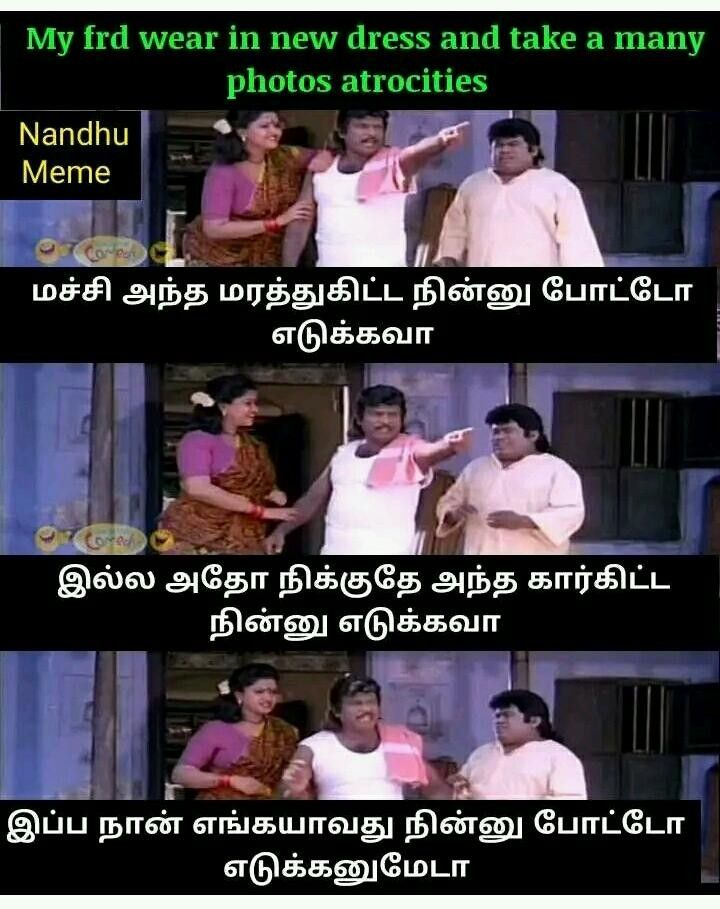 Pin By Puvi On Tamil Memes Comedy Quotes Funny Memes Images Tamil Comedy Memes