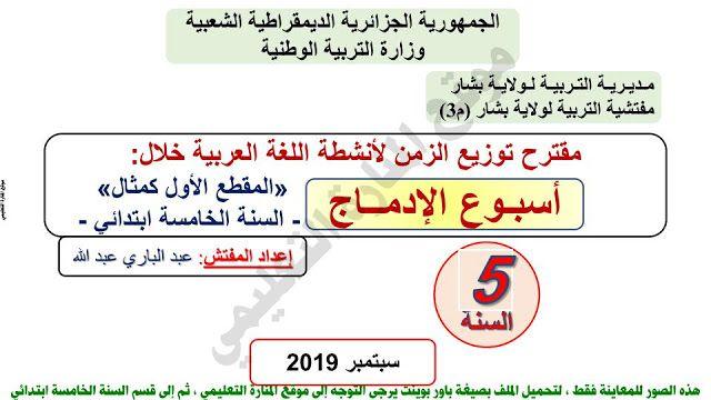 كيفية توزيع حصص اللغة العربية خلال اسبوع الادماج للسنة الخامسة ابتدائي الجيل الثاني