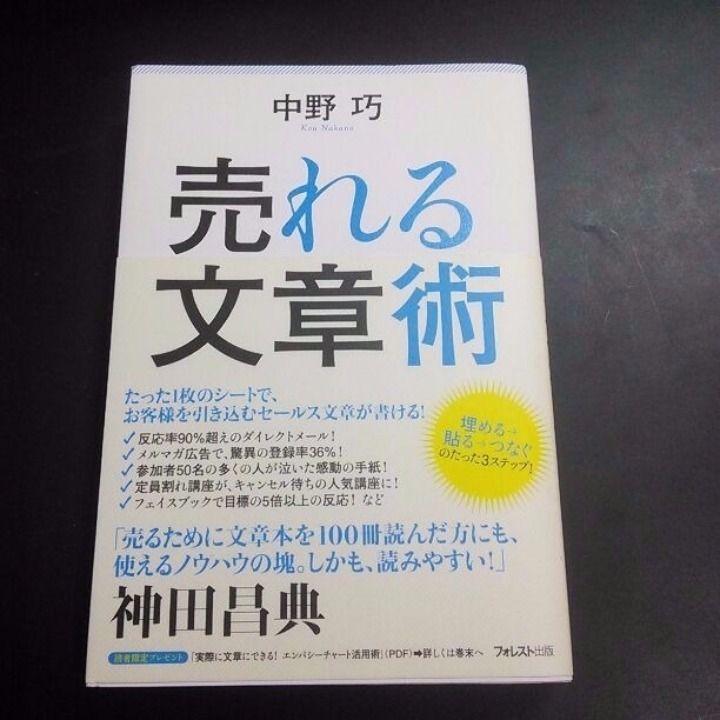 メルカリ商品: 【美本】中野巧『売れる文章術』 #メルカリ