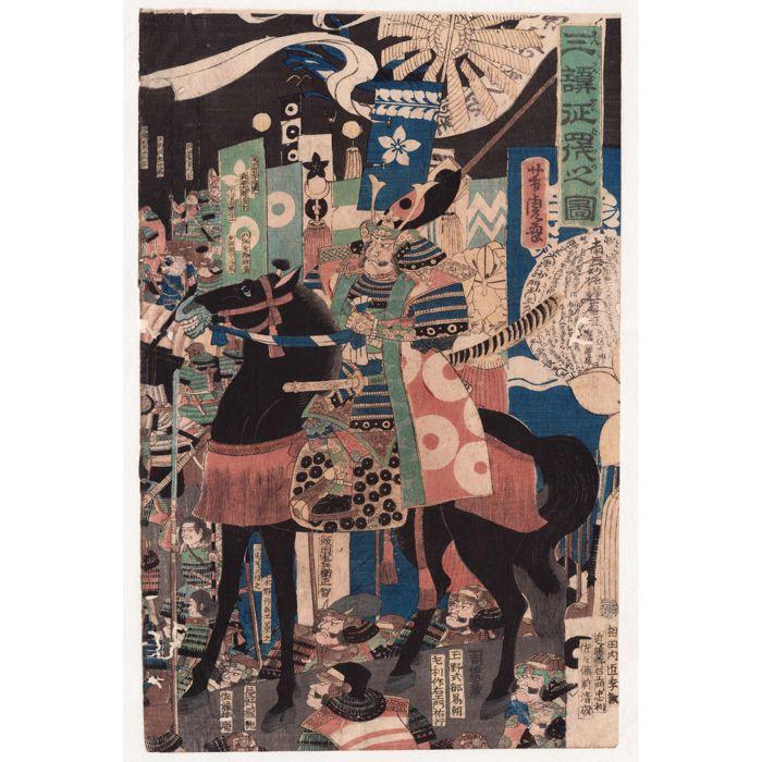 """Originele woodblock print """"Kato Kiyomasa de verovering van Korea"""" (Sankan seibatsu geen zu) door Utagawa Yoshitora (actieve 1850-1880), 1863. De meest juiste blad van de dubbel-Triptiek (!) van de zeer bekende """"Conquest Korea"""", dit blad met de titel-cartouche en de hoofdpersoon: Kato Miyomasa de Veroveraar overziet zijn legers vechten de Koreaanse, bij de slag van de zevenjarige, alle afgebeeld als een groot landschap in de 5 andere bladen. Kiyomasa was één van de 3 comman..."""