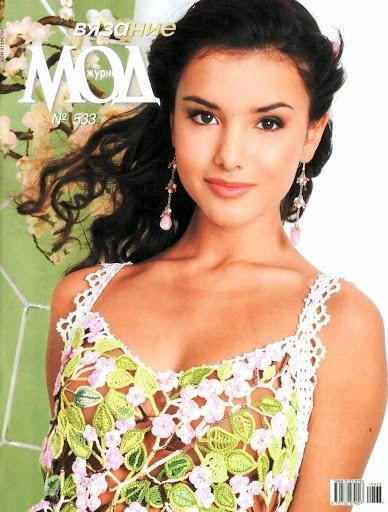 Журнал Мод Magazine