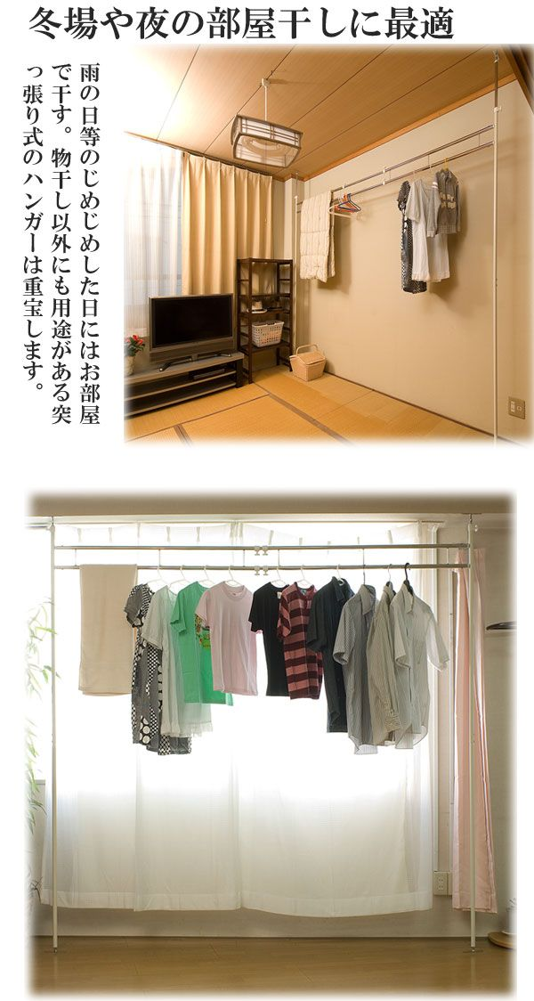 伸縮式で、天井に突っ張るタイプの室内用物干しハンガーラック!ダブルパイプタイプ【日本製】