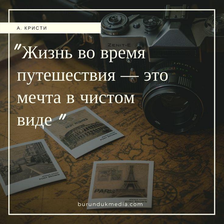 Агата Кристи цитата, цитати о путешествиях