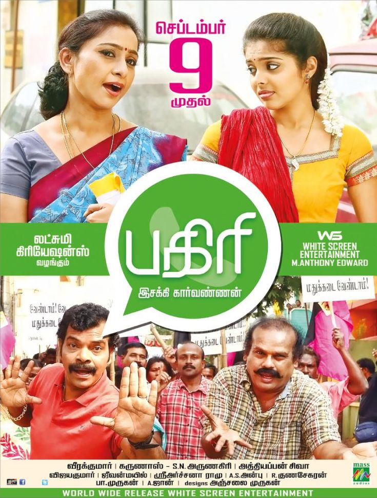pagiri movie poster   http://www.atozpictures.com/pagiri-film-pictures