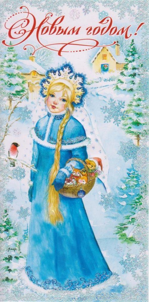 Об открытках со снегурочкой, марта