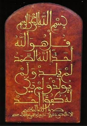 Chapter 112 of Quran (Surat Al-Ikhlas) written in Moroccan Font by calligrapher Monji Ibrahimi