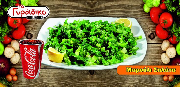 Για εσένα που προσέχεις τη σιλουέτα σου...μια δροσερή σαλάτα από φρεσκοκομμένο μαρουλάκι, μυρωδάτο λεμονάκι και έξτρα παρθένο ελαιόλαδο!