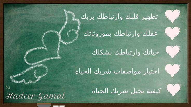 شريك حياة مثالي l Hadeer Gamal