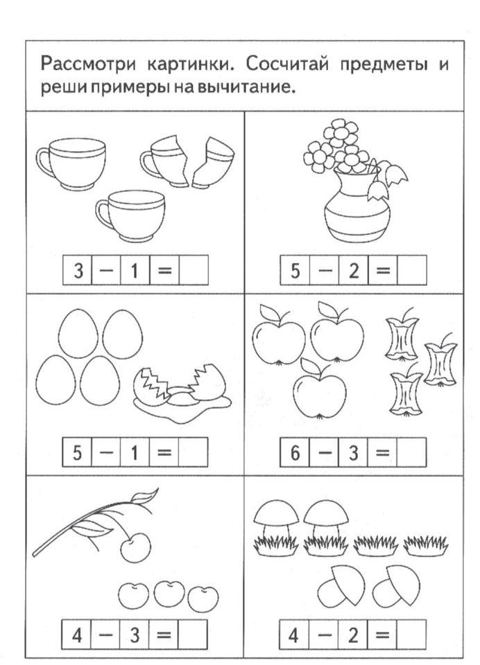 Задачи картинки для дошкольников по математике