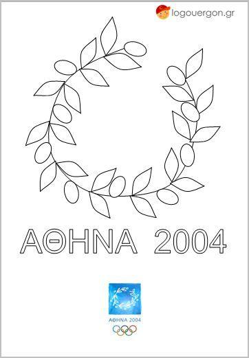 Ζωγραφίζουμε τον κότινο των Ολυμπιακών Αγώνων Αθήνα 2004