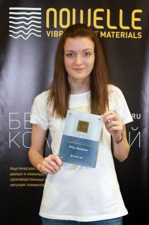 Диплом премии #Железная_Сотня портала #ПульсЦен