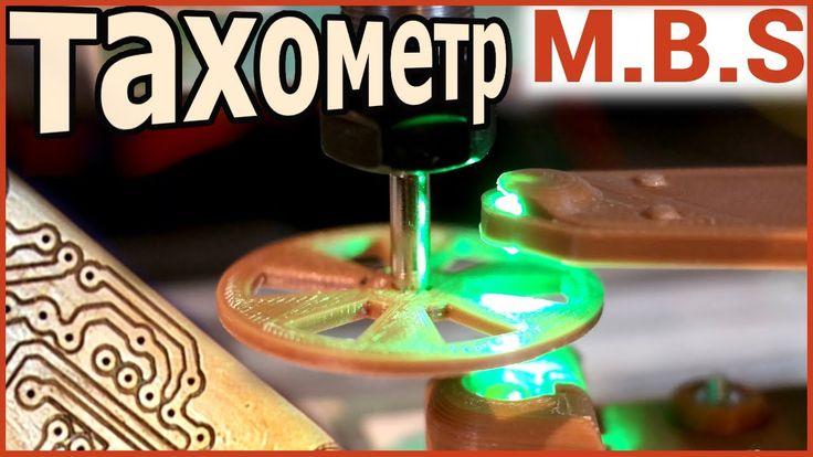 Печатная Плата на ЧПУ Делаем ОПТИЧЕСКИЙ ТАХОМЕТР 3D принтер