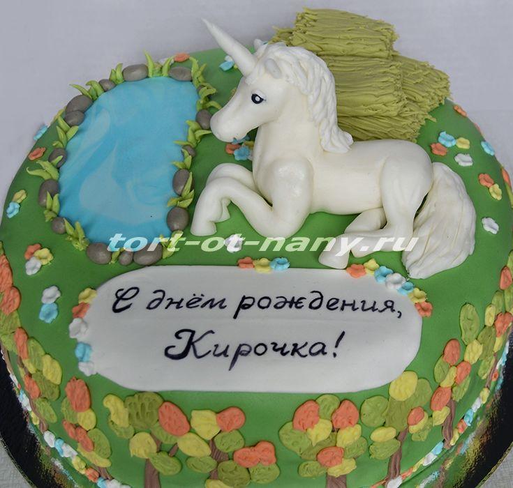 Торт с единорогом - Unicorn cake