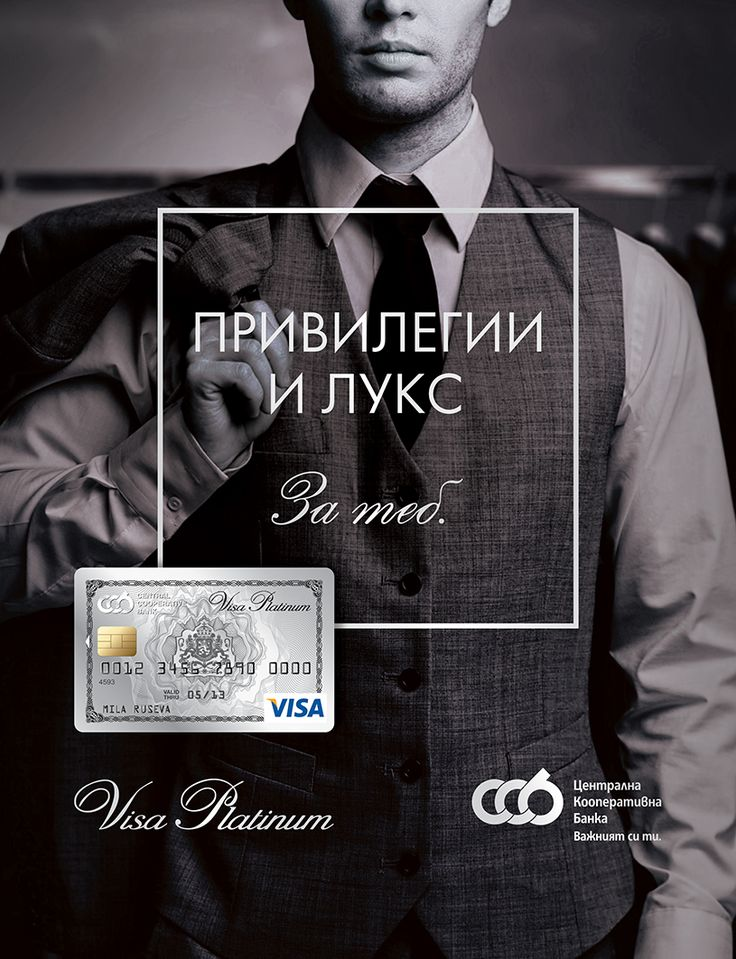 Magazine and poster ad formats for the VISA Platinum credit card product form CCB