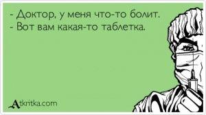 Аткрытка №158849: - Доктор, у меня что-то болит.  - Вот вам какая-то таблетка. - atkritka.com