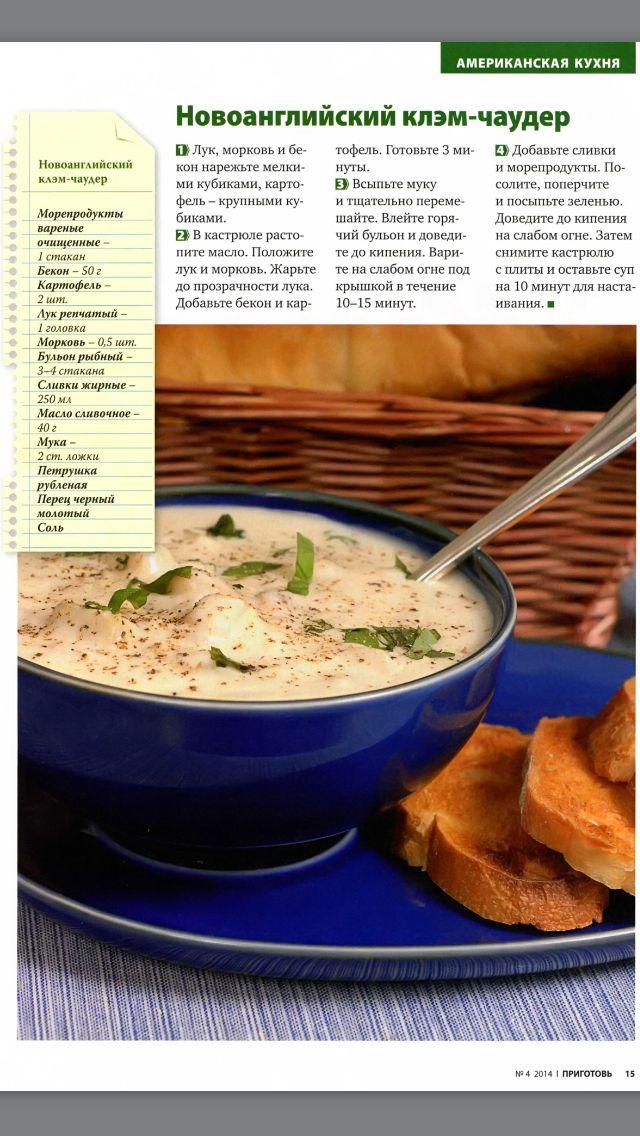 Суп низкокалорийный клэм-чаудер