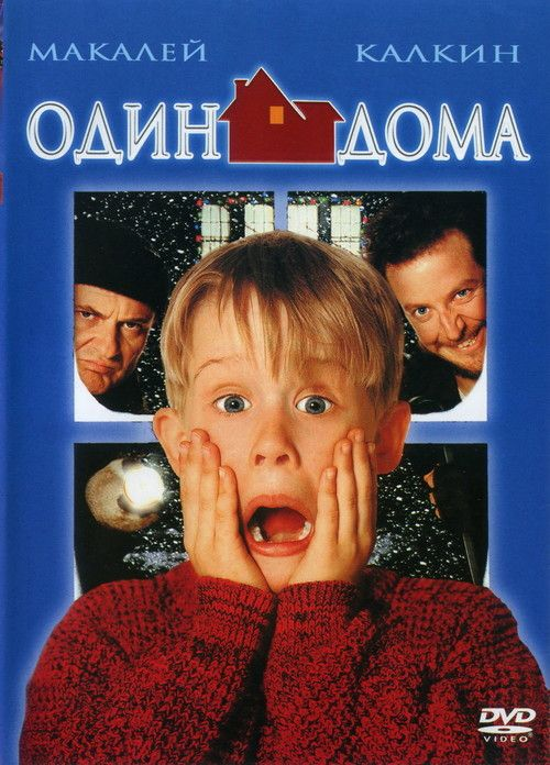 Watch Home Alone 1990 Full Movie Online Free