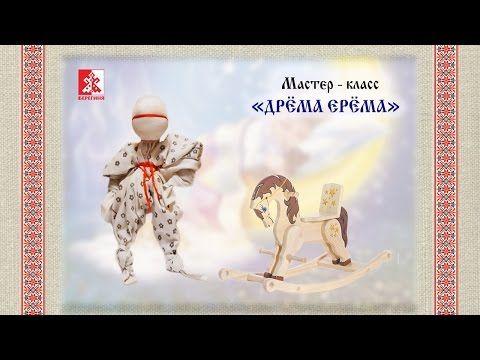 Народная кукла. Мастер-класс кукла ДРЁМА ЕРЁМА - YouTube