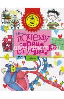 Вера Иванова - Почему сердце стучит? обложка книги