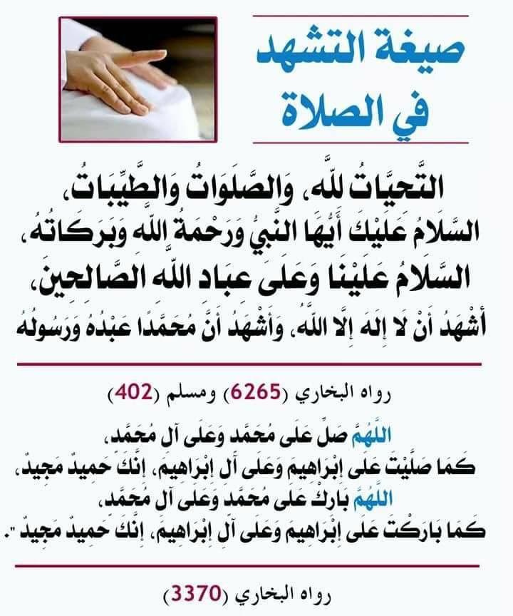 نواقض الوضوء Islamic Kids Activities Islam For Kids Activities For Kids
