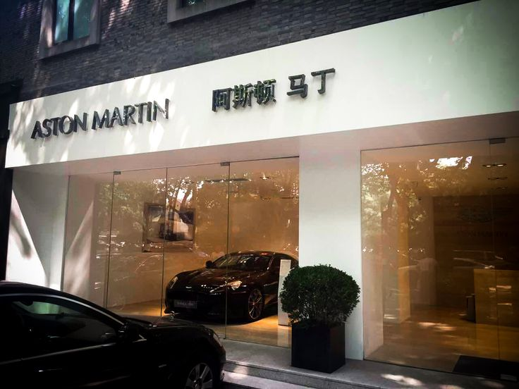 Visiting the Aston Martin showroom in Hangzhou to showcase Audiomoda's luxurious home audio system, the Aston Martin Zygote.