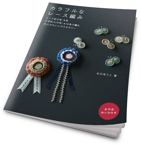 Easy Crochet Lace Accessories  Japanese Pattern book for