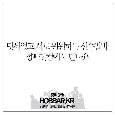 텃세없고 가족같은 선수알바 정빠닷컴에서 만나보세요 호빠 정빠닷컴 http://hobbar.kr