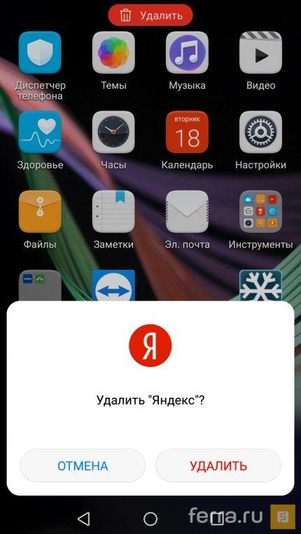 Способ удаления приложений в смартфонах со стандартной логикой интерфейса Android