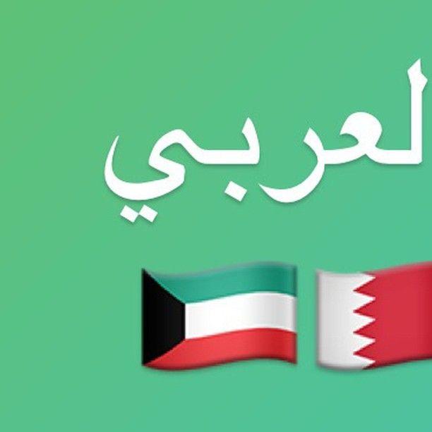 يا حي ا الله شباب الخليج العربي عمان الكويت الامارات السعودية Instagram Posts Symbols Instagram