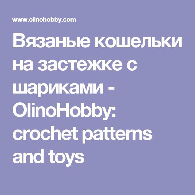 Вязаные кошельки на застежке с шариками - OlinoHobby: crochet patterns and toys
