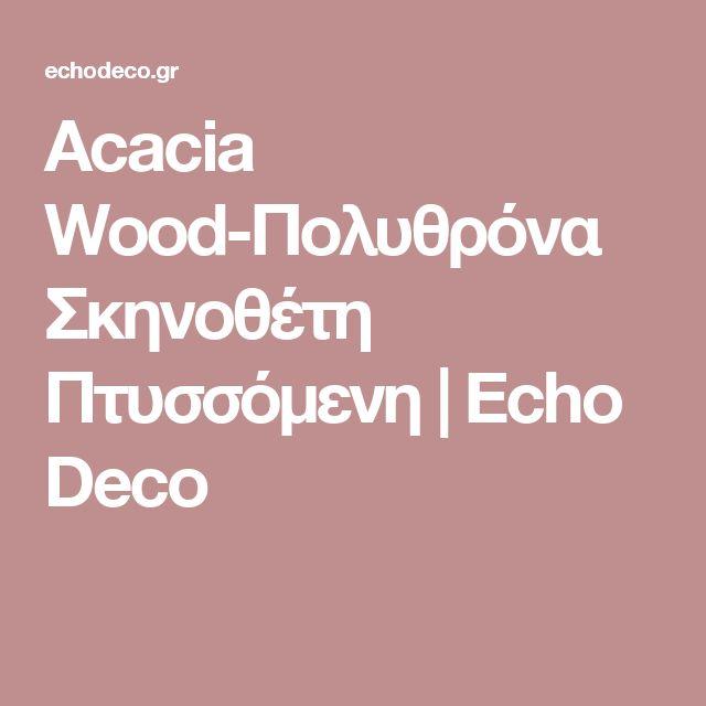 Acacia Wood-Πολυθρόνα Σκηνοθέτη Πτυσσόμενη | Echo Deco