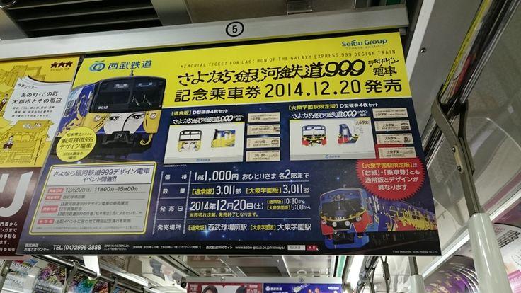 さよなら銀河鉄道999 西武線 中吊り 2014.12