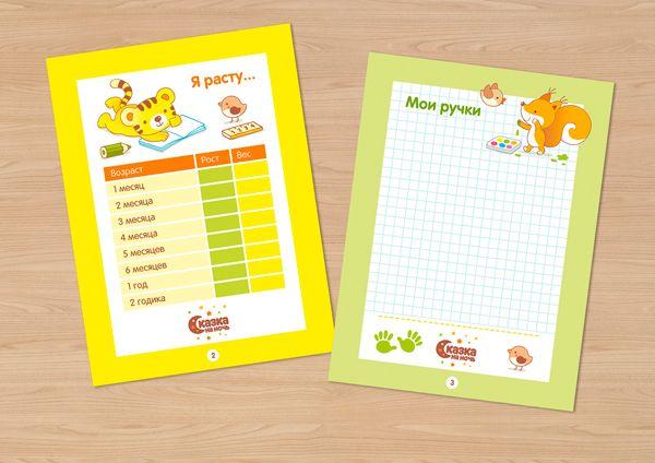 Дневник развития ребенка от рождения и до года скачать бесплатно, дневник развития для малыша распечатать для заполнения