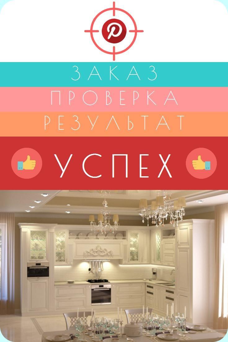 визуализация кухни #hobbies Дизайн квартиры #interior_design Пришлите план-компоновку кухни с основными размерами, образец фасада, цвет, список оборудования. #kwork