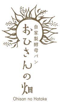 米のとぎ汁乳酸菌で豆乳ヨーグルト : 屋久島の自家製酵母パン屋 おひさんの畑