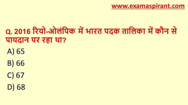 Sports GK Questions In Hindi For SSC 2018, CGL, CHSL 10+2, MTS, UP POLICE, 2017, RAILWAY (Group- d, NTPC, Loco piolet, Gk Test In Hindi,  General Knowledge, GK Question With Answer. #policetest