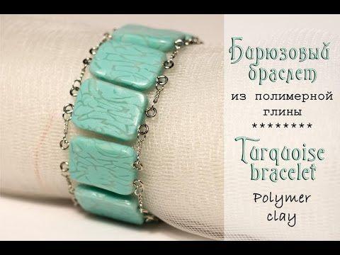 Бирюзовый браслет из полимерной глины / Polymer clay turquoise bracelet - YouTube