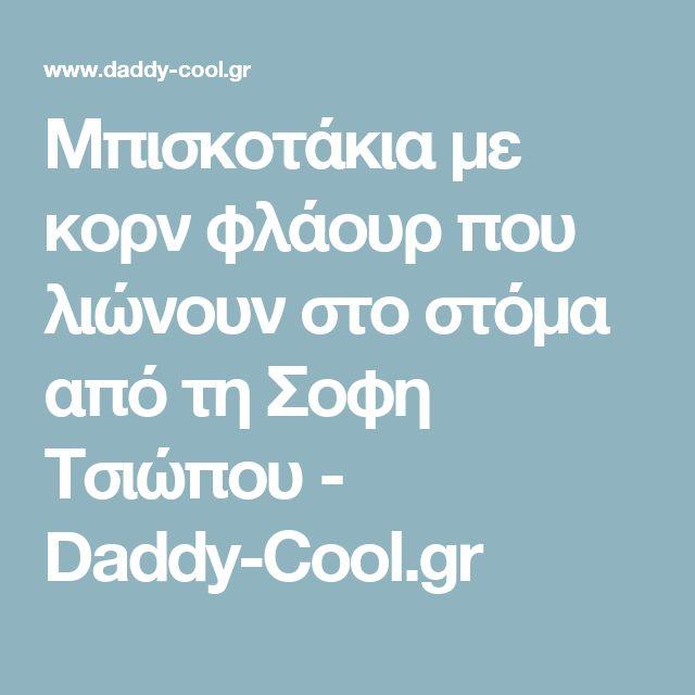 Μπισκοτάκια με κορν φλάουρ που λιώνουν στο στόμα από τη Σοφη Τσιώπου - Daddy-Cool.gr