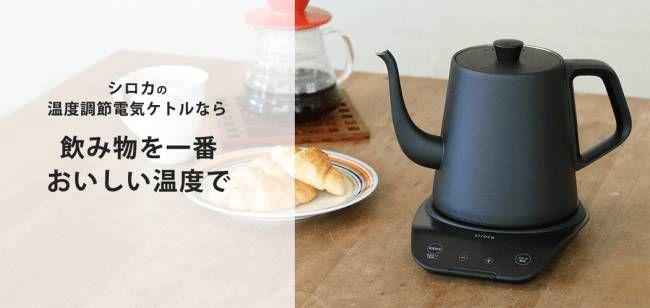 コーヒーや赤ちゃんのミルクを作るのにも便利 1 C単位で細かい温度設定ができるシロカ の温度調節電気ケトル グノシー 2020 電気ケトル 温度調節 電気